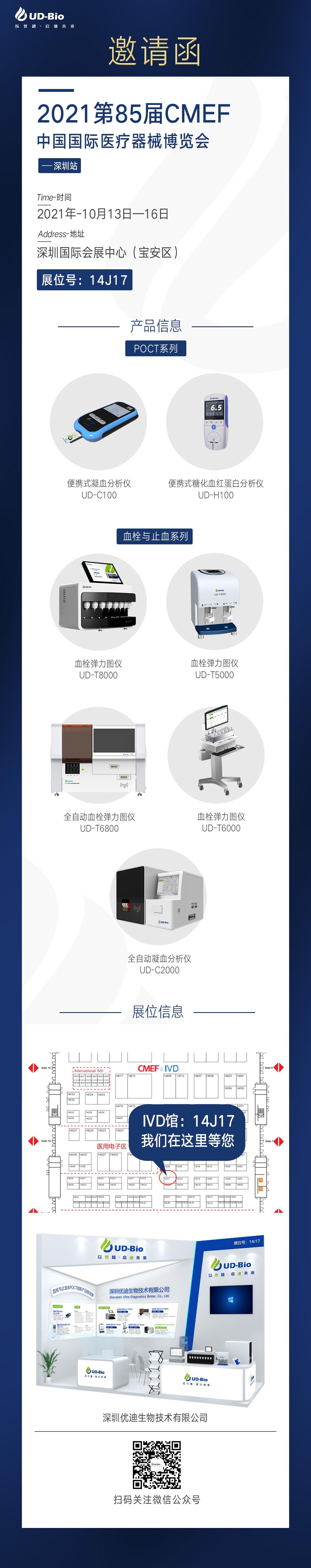 2021深圳CMEF邀请函-竖V2.jpg